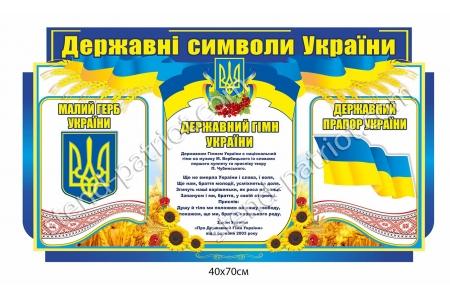 Стенд «Державні символи»