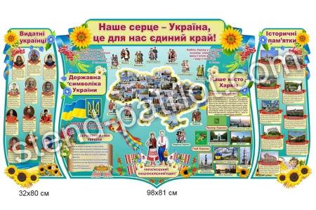 Комплект стендів  «Наше серце - Україна, це для нас єдиний край!»