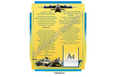 Стенд з присягою та витягом з Закону про збройні сили України