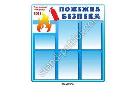 Стенд «Пожежна безпека»