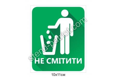 Табличка «Не смітити»