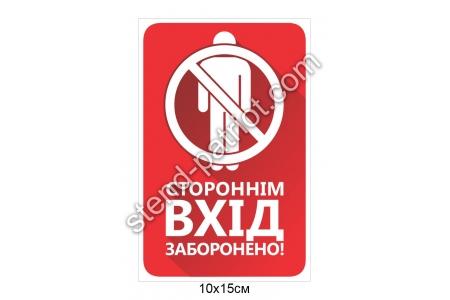 Табличка «Стороннім вхід заборонено!»