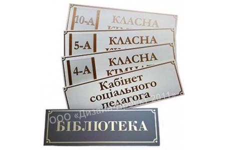 Таблички на двері з плотерною підрізкою
