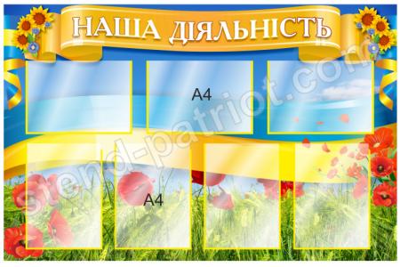 """Інформаційний стенд """"Наша діяльність"""" - АВК Стенд"""