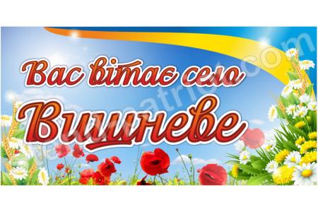 В'їздний знак у село з квітами