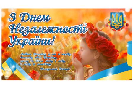 "Банер ""З Днем Незалежності України"""