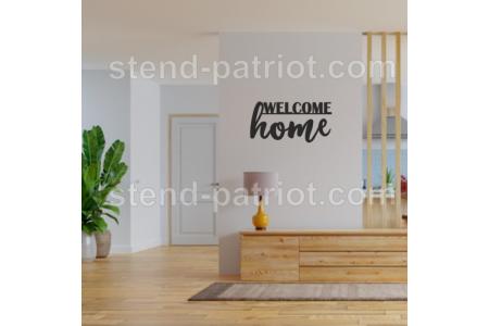 """Декоративне панно """"Welcome Home"""""""