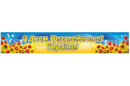 "Банер святковий ""З Днем Незалежності України"""