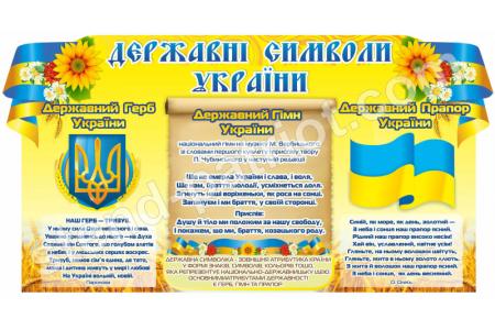 Стенд Державні символи України
