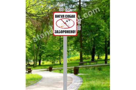 """Табличка для парку """"Вигул собак заборонено"""""""