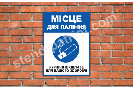 """Табличка""""Паління заборонено"""""""