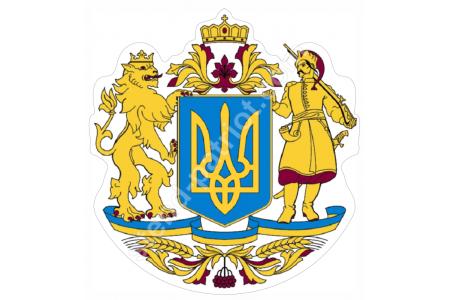 Стенд Великий герб України