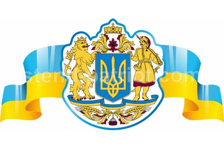 Стенд Великий герб України з прапором