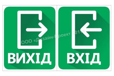 Таблички «Вихід», «Запасний вихід»