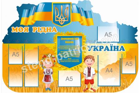 Стенд Моя рідна Україна