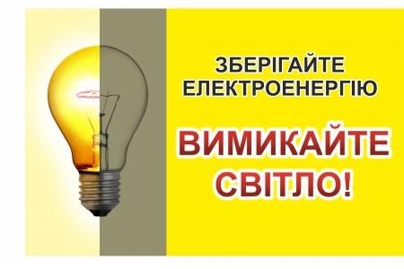 Табличка «Вимикайте світло!»
