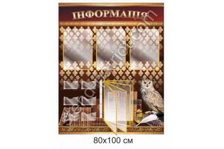 Стенд «Інформація» з об'ємними кишенями для візитних карток