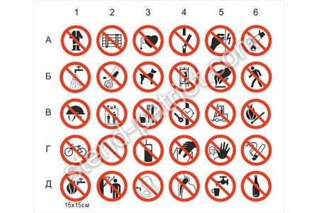 Таблички «Забороняючі знаки»
