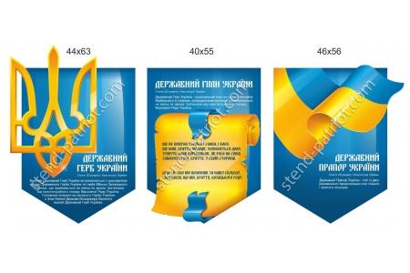 Комплект з державними символами України