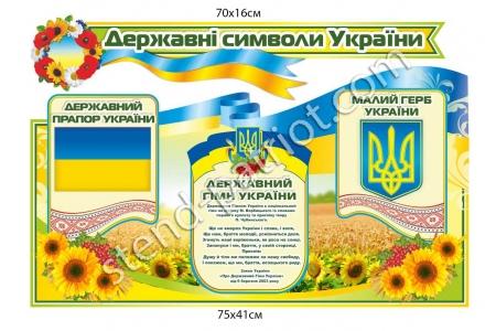 Державні символи України з соняшникам