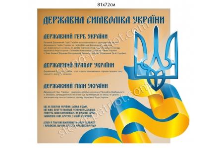 Стенд «Державні символи зі стрічкою»