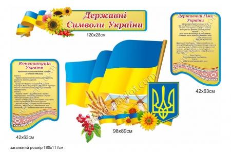 Комплект «Державні символи України»
