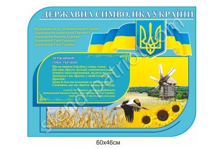 Стенд «Символіка України з лелекою»