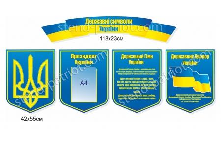Комплект класичний «Державні символи України»