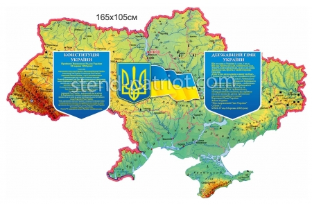 Державні символи з картою України