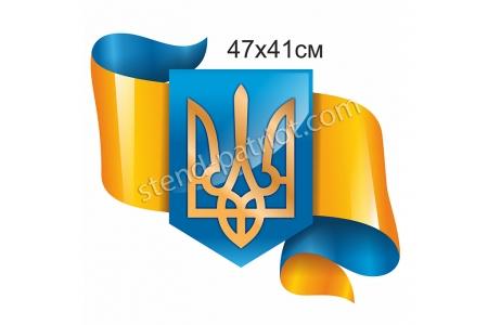 Державна символіка з об'ємним гербом