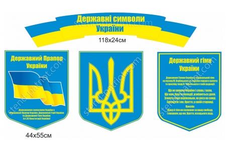 Композиція стендів з державними символами
