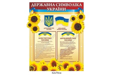 Стенд «Державні символи з соняшниками»