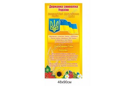 Стенд « Державна символіка України»