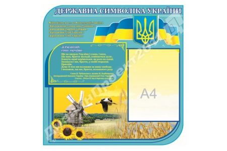 Стенд «Державна символіка з кишенею А4»