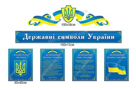 Композиція стендів «Державні символи України»