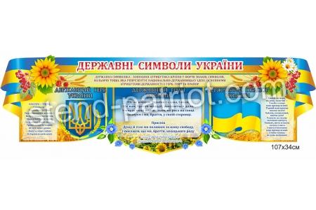 """Пластиковий стенд """"Державна символіка України"""""""