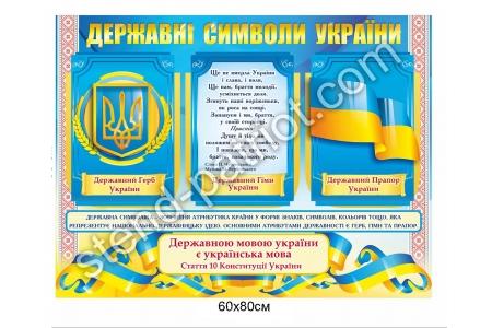 Стенд «Державні символи України»