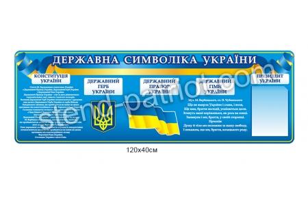 Стенд «Символи України»
