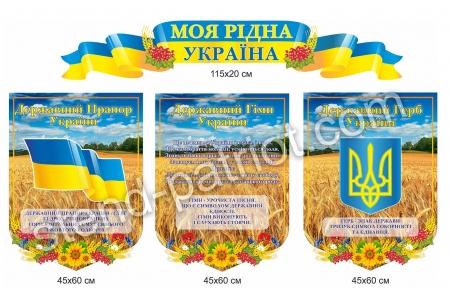 """Комплект стендів """"Моя рідна Україна"""""""