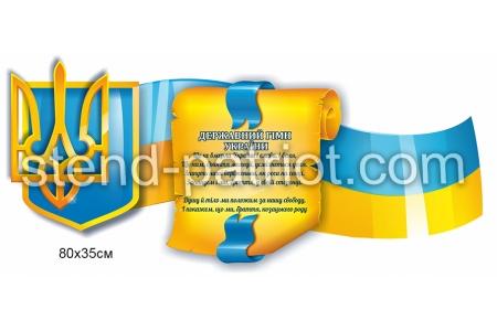 Стенд « Державна символіка України» з об'ємним гербом