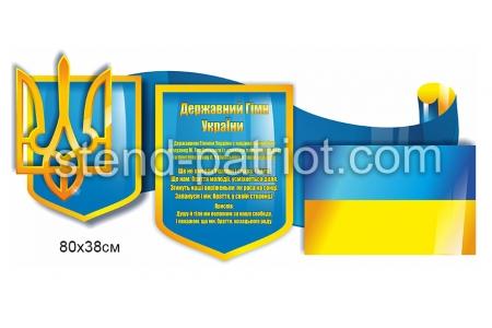 Стенд «Державні символи України» з об'ємними елементами