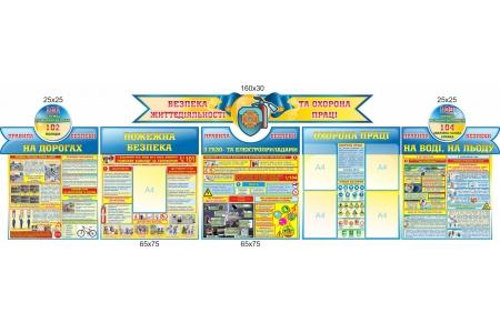 Комплексний стенд «Безпека життєдіяльності і охорона праці»