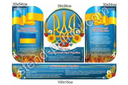 Комплексний стенд «Державні символи України»
