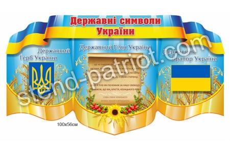 Стенд « Державні символи України»