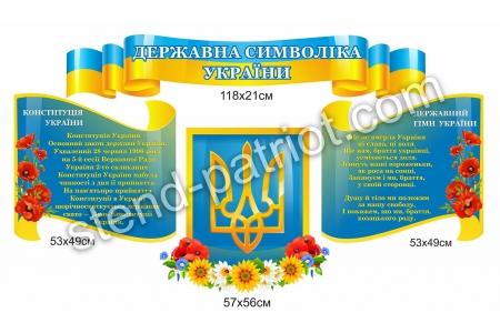 Комплексний стенд «Державна символіка України»