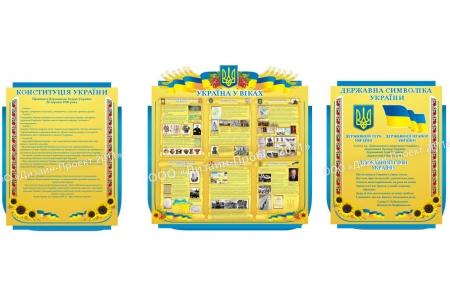 Комплект стендів  «Україна у віках»