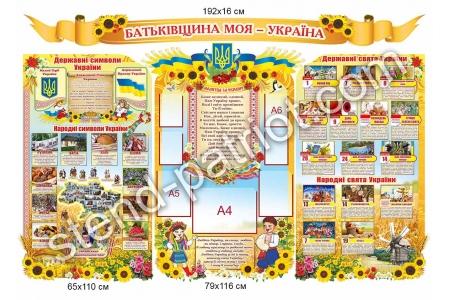 Комплект стендів  «Батьківщина моя – Україна»