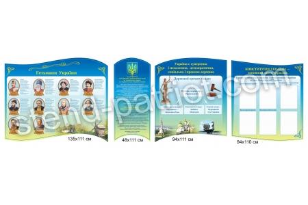 Комплект стендів «Гетьмани України»