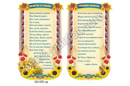 Комплект стендів  «Молитва за Україну»
