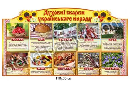 Стенд «Духовні скарби українського народу»